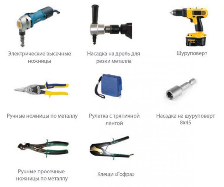 инструмент для монтажа металлочерепицы